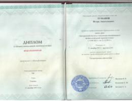 Диплом-УЗИ-Туманов-И.А