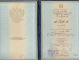 диплом-лечебное-дело-1999-год