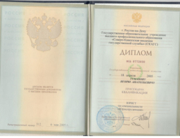 диплом-по-юриспруденции-06.05
