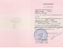 сертификар-по-организации-здравоохранения