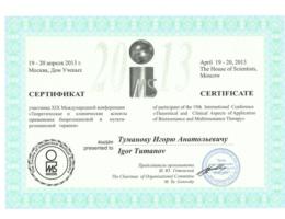 сертификат-19-конференция-БРТ