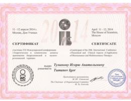 сертификат-20-конференция-БРТ