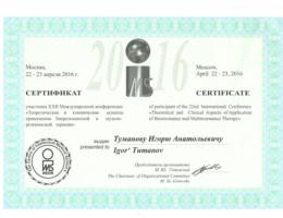 сертификат--22-конференция-БРТ
