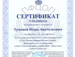 сертификат-Диетология-и-нутрициология