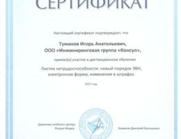 сертификат-экспертиза-временной-нетрудоспособности