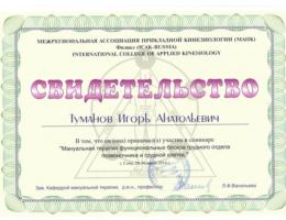 сертификат--грудной-отдел-позвоночника-и-грудная-клетка