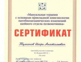 сертификат-кинезиология-шейный-отдел