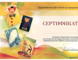 сертификат-метофорические-карты