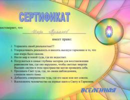 сертификат-от-Полины-Суховой