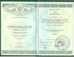 сертификат-по-онкологии