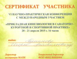 сертификат-прикладная-кинезиология-в-санаторно-курортной-практик