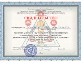 сертификат-прикладная-кинезиология-в-спорте