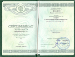 сертификат-профпатология