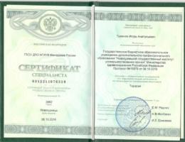 сертификат-терапия