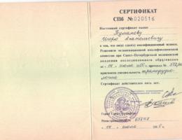 сертификат-трансфузиологии