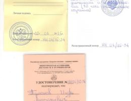удостоверение-диетолога-и-нутрициолога