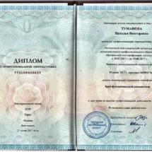 Диплом-Функциональная-диагностика-Туманова-Н.В