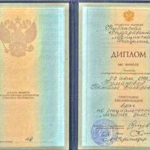 Диплом-Лечебное-дело-Туманова-Н.В