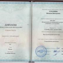 Диплом-УЗИ-Туманова-Н.В