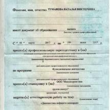 Функциональная-диагностика-Туманова-Н.В