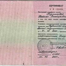 Сертификат-Инфекционные-болезни-30.06