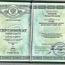 Свидетельство-по-УЗИ-21.12
