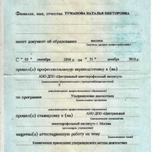 УЗИ-Туманова-Н.В